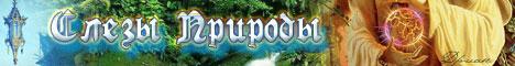 Слезы Природы || http://www.tears-nature.narod.ru